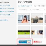画像の選択画面で固定ページに挿入ボタンが押せなくなる問題への対応