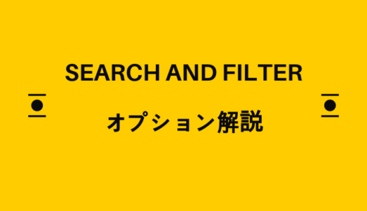 Search and Filterのオプションについて解説