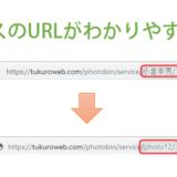 URLがわかりやすくなる(WP Match Slug)