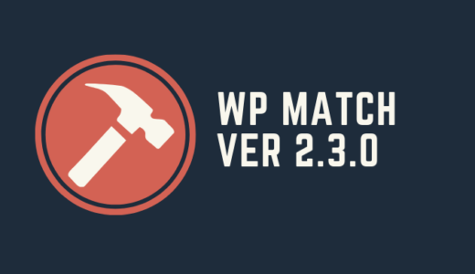 WP MATCH Ver2.3.0