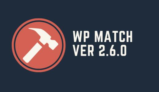 WP MATCH Ver2.6.0