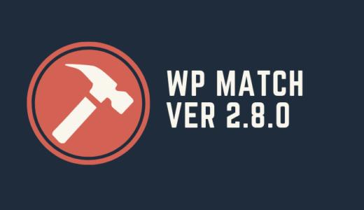WP MATCH Ver2.8.0