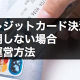 クレジットカード決済を利用しない場合の運営方法