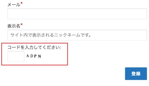 ユーザー登録画面にCAPTCHAを追加する方法