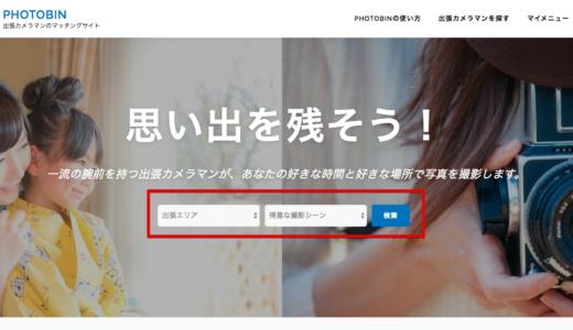 「サイトの使い方」ページの編集方法