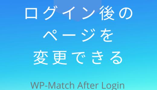 ログイン後に表示されるページを変更できる(WP-Match After Login)